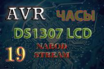AVR Собираем часы на микросхеме DS1307 и LCD 1602