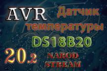 AVR Подключаем датчик температуры DS18B20