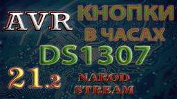 AVR Управление DS1307 кнопками