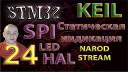 STM HAL. SPI. LED Статическая индикация