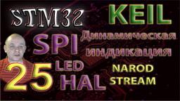 STM HAL. SPI. LED Динамическая индикация