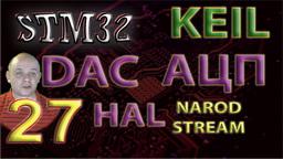 STM HAL. DAC