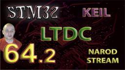 STM32 HAL. LTDC