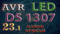 AVR Собираем часы на DS1307 и LED индикаторе