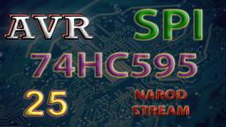 AVR SPI. Подключаем сдвиговый регистр 74HC595