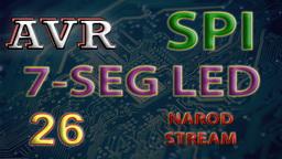 AVR SPI. Подключаем LED индикатор