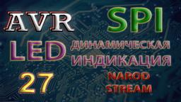 AVR SPI. LED - динамическая индикация
