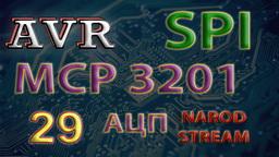 AVR SPI. Внешний АЦП MCP 3201