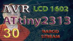 AVR Подключаем дисплей 16×2 к МК ATtiny2313