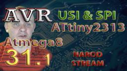 AVR Связь ATtiny2313 и Atmega8 по SPI