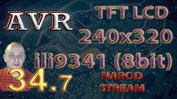 AVR Дисплей TFT 240×320 8bit