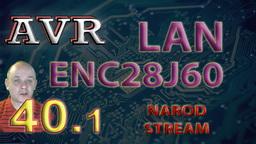 AVR LAN. ENC28J60