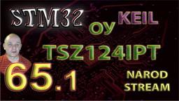 STM Подключаем операционный усилитель TSZ124IPT