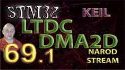 STM HAL. LTDC. DMA2D