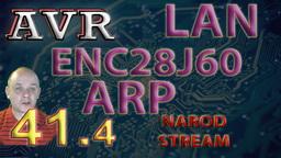 AVR LAN. ENC28J60. ARP