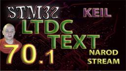 STM HAL. LTDC. Вывод текста
