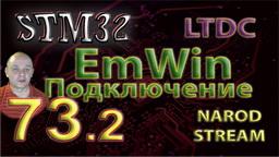 STM HAL. LTDC. EmWin. Подключение библиотеки