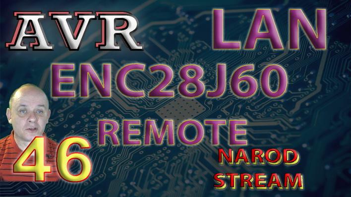 AVR LAN. ENC28J60. Удалённый доступ