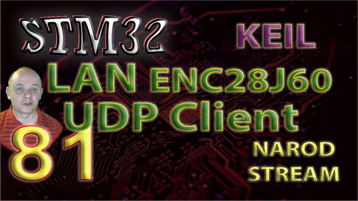 STM LAN. ENC28J60. UDP Client