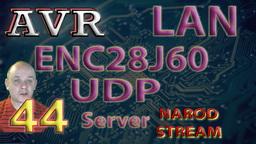 STM LAN. ENC28J60. UDP Server