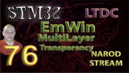 STM HAL. LTDC. EmWin. MultiLayer. Transparency