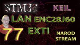 STM LAN. ENC28J60. Подключаем внешние прерывания (EXTI)
