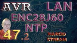 AVR LAN. ENC28J60. NTP. Узнаём точное время