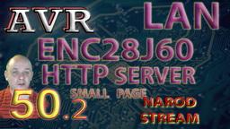 AVR LAN. ENC28J60. TCP WEB Server. Передаём малую страницу