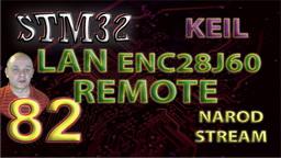 STM LAN. ENC28J60. Удалённый доступ