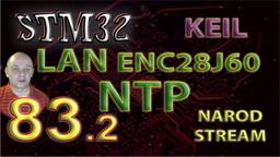STM LAN. ENC28J60. NTP. Узнаём точное время