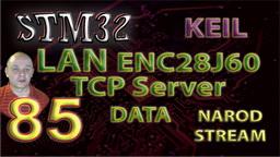 STM LAN. ENC28J60. TCP Server. Передаём данные
