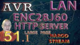 AVR LAN. ENC28J60. TCP WEB Server. Передаём страницу побольше