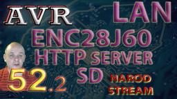 AVR LAN. ENC28J60. TCP WEB Server. Подключаем карту SD