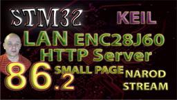 STM LAN. ENC28J60. TCP WEB Server. Передаём малую страницу