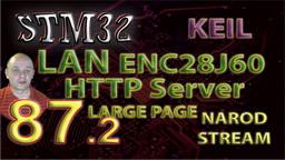 STM LAN. ENC28J60. TCP WEB Server. Передаём страницу побольше