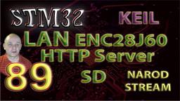STM LAN. ENC28J60. TCP WEB Server. Подключаем карту SD