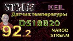 STM Датчик температуры DS18B20
