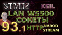 STM LAN. W5500. HTTP Server. Сокеты