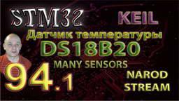 STM DS18B20. Подключаем несколько датчиков на провод