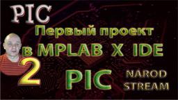PIC Первый проект в MPLAB X IDE