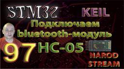 STM Подключаем bluetooth-модуль HC-05