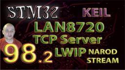 STM LAN8720. LWIP. TCP Server