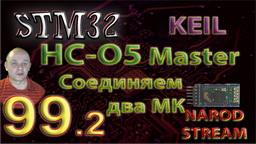 STM HC-05. Master. Соединяем два МК