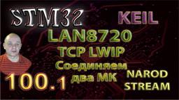 STM LAN8720. LWIP. TCP. Соединяем два контроллера