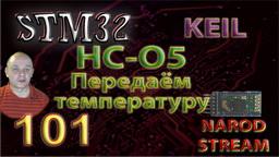 STM HC-05. Передаём температуру