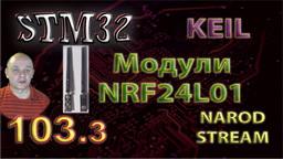 STM Модули NRF24L01