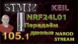 STM NRF24L01. Передаём данные