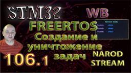STM FreeRTOS. Динамическое создание и уничтожение задач