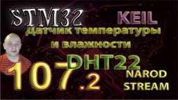 STM Датчик влажности и температуры DHT22