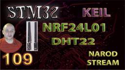 STM NRF24L01. Передаём влажность и температуру с датчика DHT22